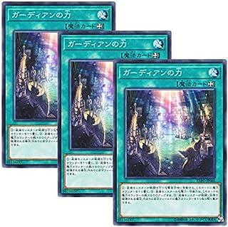 【 3枚セット 】遊戯王 日本語版 EXFO-JP060 ガーディアンの力 (ノーマル)
