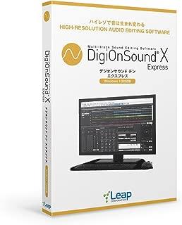 DigiOnSound X Express パッケージ版