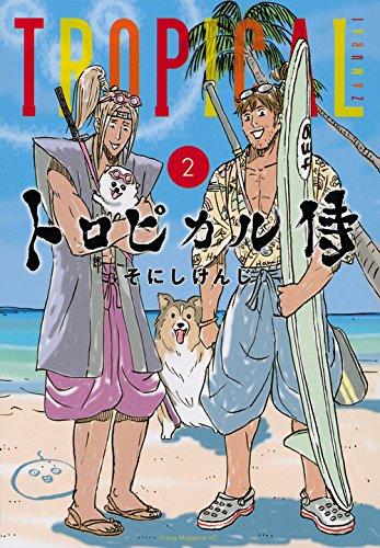 トロピカル侍(2) (ヤンマガKCスペシャル)