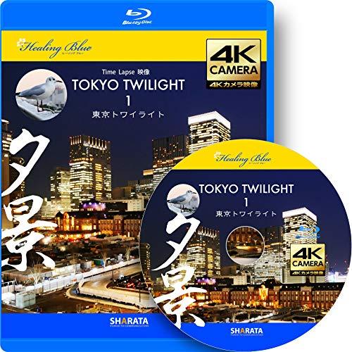タイムラプス4Kカメラ映像HealingBlueヒーリングブルー東京トワイライト 1 Tokyo Twilight 1 〈動画約54分, approx54min.〉4Kカメラ映像60種収録 [Blu-ray]