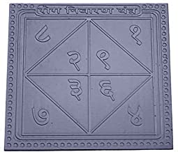 Rog Nivaran Yantra in Thick Copper/Gold Plated/Pure Silver Premium Quality (6 Inch X 6 Inch Silver)