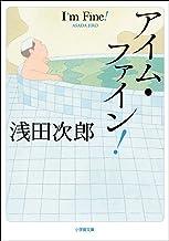 表紙: アイム・ファイン! 浅田次郎エッセイ集 (小学館文庫) | 浅田次郎