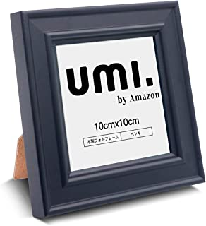 [Amazonブランド] Umi.(ウミ) フォトフレーム 木製 卓上 壁掛 10×10cm ブラック