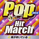 2013 ポップ ヒット マーチ ~風が吹いている~
