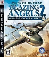ブレイジング・エンジェル2 シークレット・ミッション・オブ・WWII - PS3