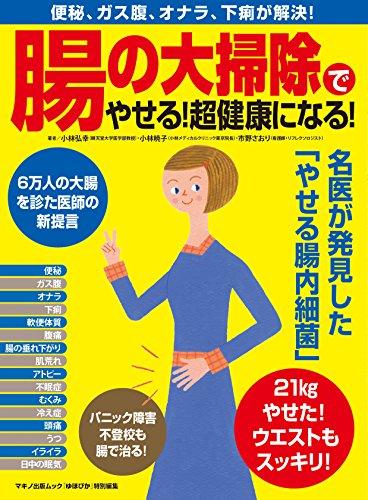 「腸の大掃除」でやせる! 超健康になる! (便秘、ガス腹、オナラ、下痢が解決!)