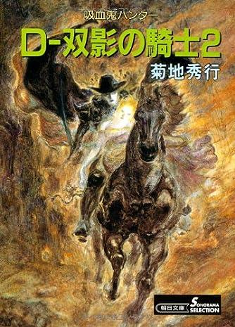 Dー双影の騎士 2―吸血鬼ハンター 10 (朝日文庫 き 18-16 ソノラマセレクション 吸血鬼ハンター 10)
