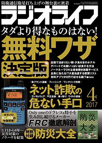ラジオライフ 2017年 4月号 [雑誌]