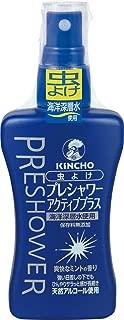 KINCHO プレシャワー お肌の虫除けスプレー アクティブプラス 80ml 保存料無添加
