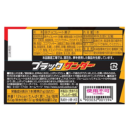 有楽製菓ブラックサンダー1本×20個