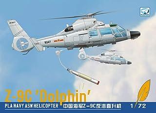 ドリームモデル 1/72 Z-9C 中国海軍 対潜戦ヘリコプター プラモデル DMO720004