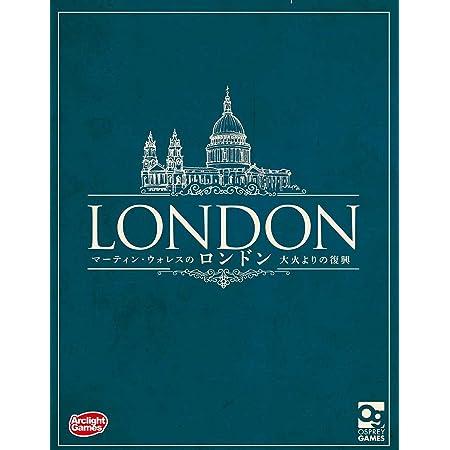 アークライト ロンドン 完全日本語版 (2-4人用 60-90分 14才以上向け) ボードゲーム