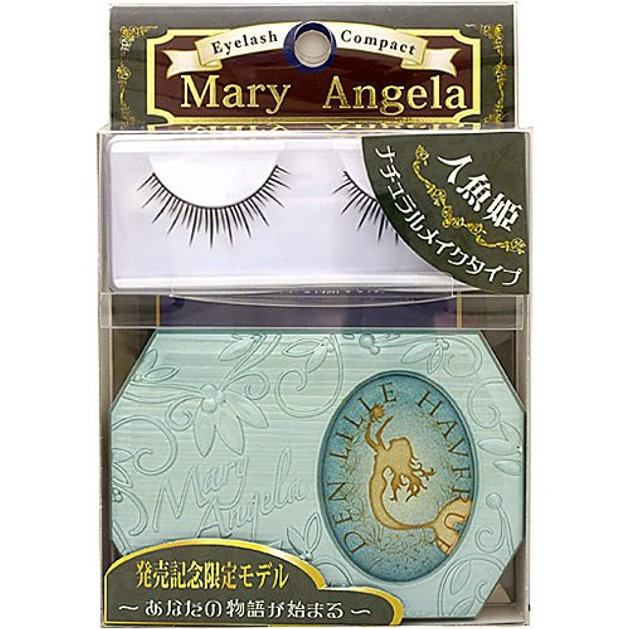 バケツ番号タイトMILCA ミルカ MaryAngela マリーアンジェラ つけまつげ&つけまつげケース 人魚姫