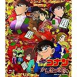 劇場版名探偵コナン から紅の恋歌 (BD) [通常盤] [Blu-ray]