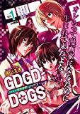 GDGD-DOGS 分冊版(1) (ARIAコミックス)