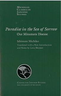 Paradise in the Sea of Sorrow: Our Minamata Disease: 25