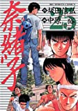 奈緒子(25) (ビッグコミックス)