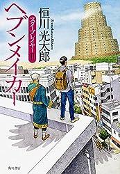 恒川光太郎 著 サージイッキクロニクル あらすじ ちとちのなとちのブログ