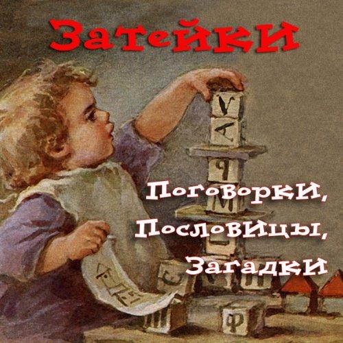 Zatejki. Pogovorki. Poslovicy. Zagadki. Skazki audiobook cover art