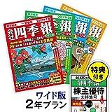 会社四季報ワイド版 定期購読2年(8冊)