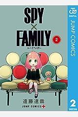 SPY×FAMILY 2 (ジャンプコミックスDIGITAL) Kindle版