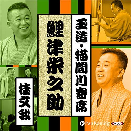 『【猫間川寄席ライブ】 鯉津栄之助』のカバーアート