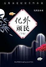Hua Wai Wan Min Volume 2
