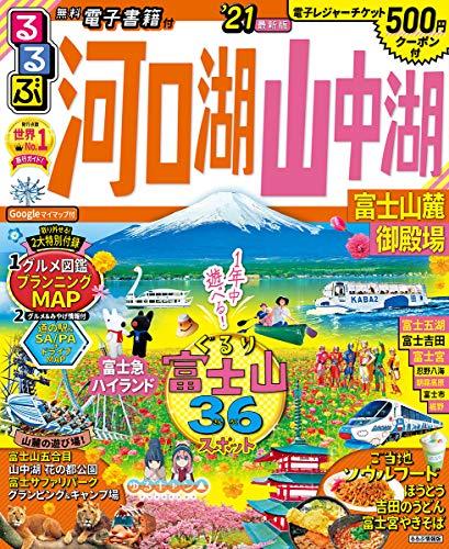 るるぶ河口湖 山中湖 富士山麓 御殿場'21 (るるぶ情報版地域)
