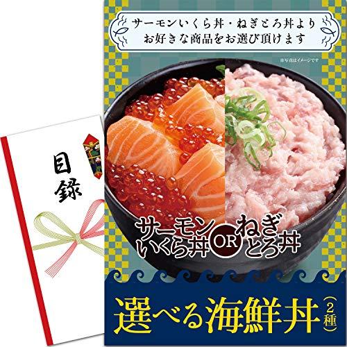 景品 セット ( 2種類から 選べる 海鮮丼 サーモンいくら丼 / ねぎとろ丼 ) 目録 A4パネル 封筒付 [ 二次会 / ビンゴ / 景品] 景品ゲッチュ!