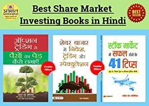 Best Share Market Investing Books In Hindi (Set Of 3 Books)