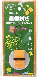 日本理化学 ダストレス 黒板拭きストラップ DMD-RG 橙