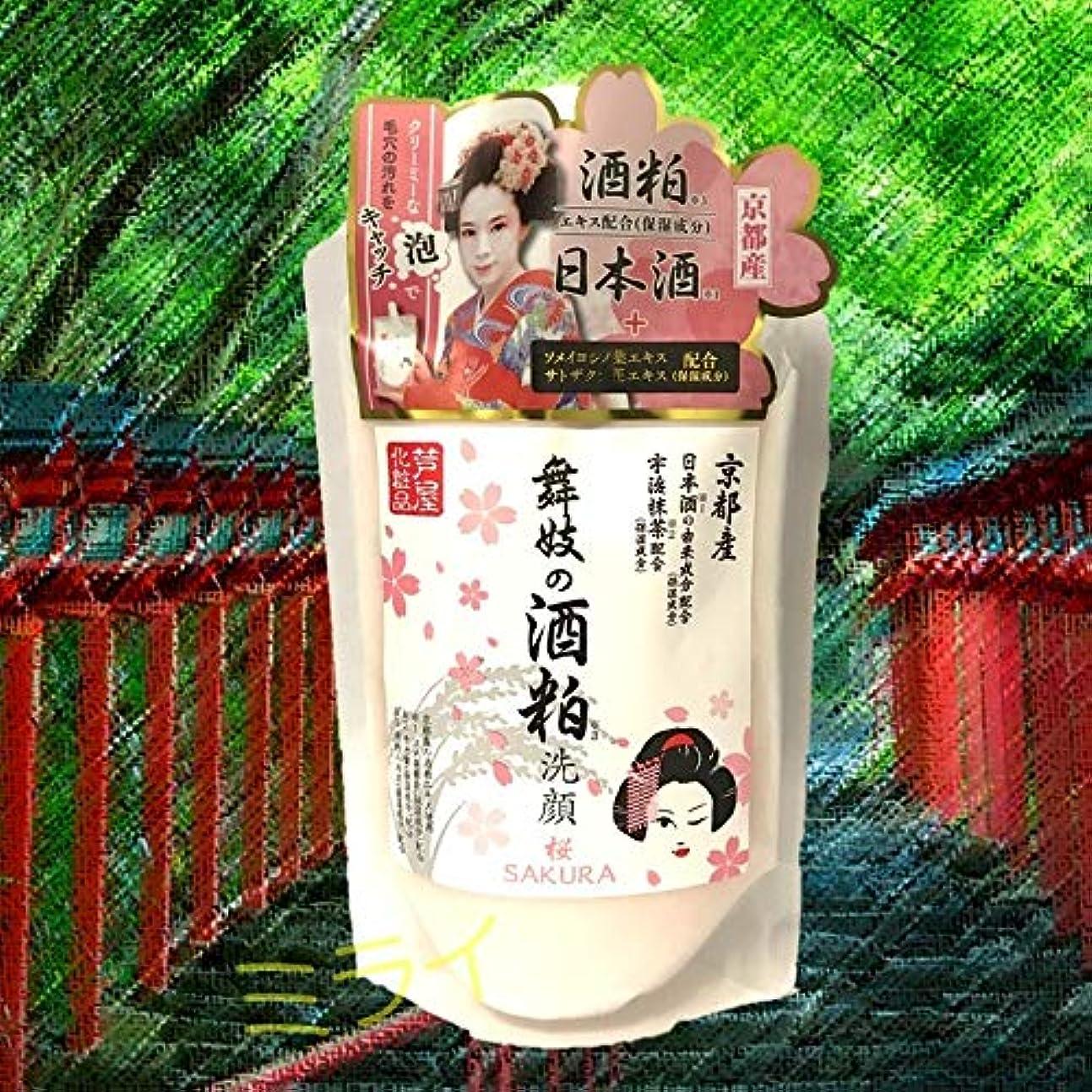 レインコート最も南極芦屋化粧品 舞妓の酒粕洗顔 桜 170g