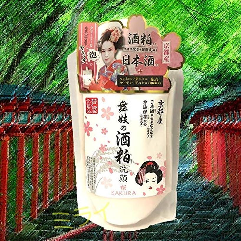 ラグズーム知性芦屋化粧品 舞妓の酒粕洗顔 桜 170g