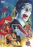 呪いの館 血を吸う眼〈東宝DVD名作セレクション〉[DVD]