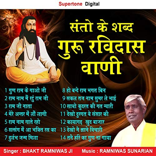 Bhakt Ramniwas