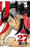 囚人リク(27) (少年チャンピオン・コミックス)
