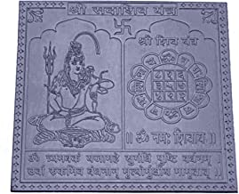 Shri Sadashiv Yantra in Thick Copper/Gold Plated/Pure Silver Premium Quality (3 Inch X 3 Inch Silver)