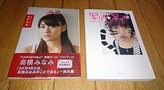 高橋みなみ写真集2冊 高橋みなみ1stフォトブックたかみな2010) AKB48卒業フォト日記 写りな写りな 2016) goods idol