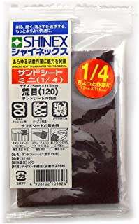 シャイネックス サンドシートミニ(1/4)荒目(#120)
