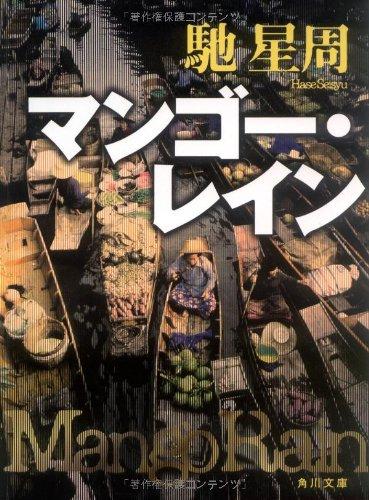 マンゴー・レイン (角川文庫)の詳細を見る