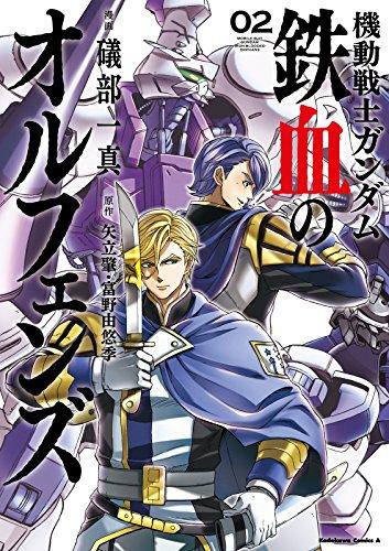 機動戦士ガンダム 鉄血のオルフェンズ(2) (角川コミックス・エース)