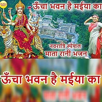 Uncha Bhawan Hai Maiya Ka (Hindi)