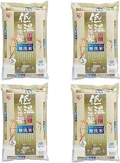 【精米】 アイリスオーヤマ 宮城県産 ササニシキ 無洗米 低温製法米 5kg ×4個