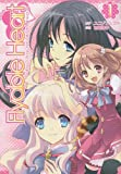 Flyable Heart 1 (電撃コミックス)