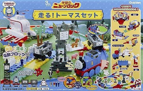 Thomas set run New Block (japan import)