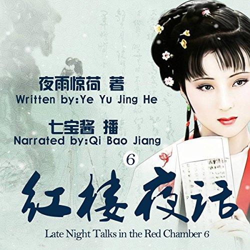 红楼夜话 6 - 紅樓夜話 6 [Late Night Talks in the Red Chamber 6] audiobook cover art