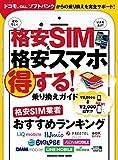 格安SIM&格安スマホ 得する!乗り換えガイド