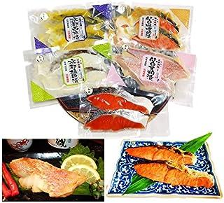 漬魚おかず10切セット 5種類のお魚、違った味が楽しめるおかずセット 【敬老の日ギフト・ご贈答・ご自宅用・お誕生日プレゼントにも!配送指定OK!】