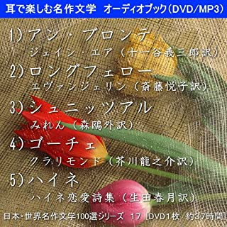 【文学朗読】 1)アン・ブロンテ、2)ロングフェロー、3)シュニッツアル、4)ゴーチェ、5)ハイネ(約37時間)DVD-R版-1枚