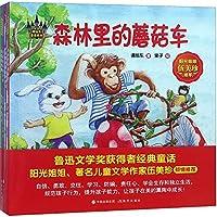 谭旭东童话系列(共4册)